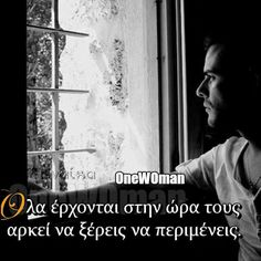 random-expressions: There is a past that cant be forgottenThere is a future that cant be ignoredAnd in between is a heart that is aching. Greek Quotes, More Than Words, True Stories, Sexy Men, How To Start A Blog, How Are You Feeling, Messages, Thoughts, Black And White