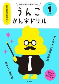 Poop: an unlikely savior for kids learning kanji