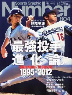Amazon.co.jp: Sports Graphic Number (スポーツ・グラフィック ナンバー) 2012年 6/7号 [雑誌]: 本