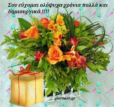 Διάφορες Ευχές Κινούμενες Εικόνες - giortazo Happy Name Day, Happy Names, Floral Wreath, Rose, Blog, Beautiful, Decor, Floral Crown, Pink