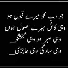 Feammanallah FeAmaanAllah to everyone Motivational Quotes In Urdu, Best Quotes In Urdu, Inspirational Quotes With Images, Urdu Quotes, Islamic Quotes, Me Quotes, Qoutes, Sufi Poetry, Love Poetry Urdu
