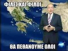 Funny Greek Quotes, Funny Quotes, Very Funny, Cheer Up, English Quotes, Just For Laughs, My Works, Laugh Out Loud, Funny Texts