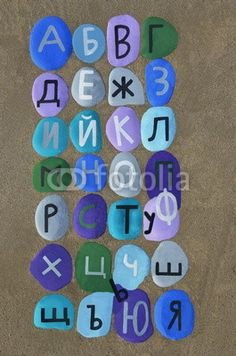 Bulgarian cyrillic alphabet on stones with sand background