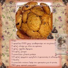 Συνταγές, αναμνήσεις, στιγμές... από το παλιό τετράδιο...: Μπισκότα με σταγόνες σοκολάτας!