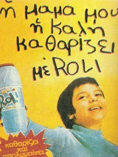 old greek ads -clean the house with ROLI Σημειώσεις Vintage Advertising Posters, Old Advertisements, Vintage Ads, Vintage Prints, Vintage Posters, Vintage Photos, Old Posters, Old Greek, Old Commercials