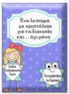 Greek Language, School Themes, First Grade, Book Activities, Therapy, Teaching, Education, Math, History