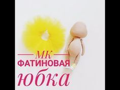 Мастер Класс!!! Юбка из фатина для куклы - YouTube