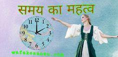 Amazing kahaniya in hindi | Importance of time