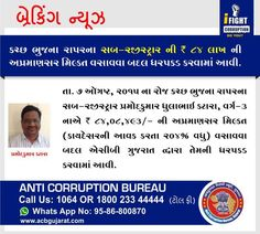 On August 7, 2015 ACB Gujarat arrested Pramodkumar Dhulabhai Katara, Sub-registrar, Class-3, Rapar, Kutch Bhuj for possessing Disproportionate Assets worth Rs. 84,08,493/- which was 204% more than his legal #income.