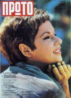 Αλίκη Βουγιουκλάκη Old Greek, Magazines, Retro, Celebrities, Movie Posters, Magazine Covers, Vintage, Faces, Icons