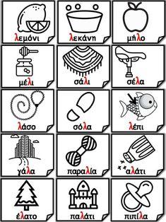 Λεξιλόγιο της Πρώτης Δημοτικού σε εικόνες (1.155 καρτέλες) Για τα Πρω… Learn Greek, Greek Language, Alphabet, Homeschool, Letters, History, Learning, Truths, Leather