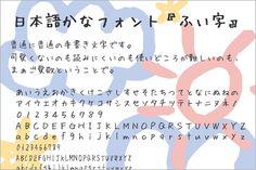 個人や商用で利用できる無料の日本語フォントを紹介します。 今は日本語のフリーフォントもどんどん増えてきましたね~。 ライセンスは各自確認の上使用して下さい。私もサイト制作をするうえで、ポイントなどでよく日本語のフリーフォントを使用します。ゆるい感じがいいですよね。おもしろいフォントも続々出てきています。ではいきます!まずは手書き風フォント編です。 手書き風フォント編 ■るりいろフォント 少し丸っぽい手書き風文字。女の子が書きそうな文字ですよね。 ■あんずもじ オーソドックスな手書き和文フォント。奏・湛の種類もある。 ■えり字 女子高生っぽさを感じさせる可愛らしく女性らしい手書きフォントです。 ■きろ字 きろ字は手書き風の総合書体フォントです。 ■九ちゃんフォント 絵文字も入っていてゆる~い感じのフォントです。 ■りいてがきN こちらも手書き風の文字。同じシリーズで筆文字バージョンもあります。 ■Holiday ゆるい感じの手書き文字です。 ■あずきフォント 「マジメすぎず、可愛すぎないフォント」細めの文字。結構使っています。 ■うずらフォント…