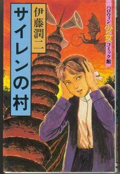 サイレンの村 (ハロウィン少女コミック館版):朝日ソノラマ ISBN-10: 4257985569 ISBN-13: 978-4257985563