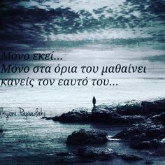 Greek Quotes, Insta Like, Picture Video, Inspirational Quotes, Wisdom, Sayings, Words, Boyfriend, Pictures