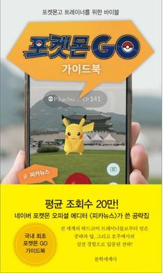 Pokemon GO Guide Book Bible for Trainers Pokemon picture GYM CP Game Level Item