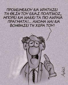 Greek Memes, Funny Quotes, Jokes, Cartoon, Humor, Comics, Fictional Characters, Greece, Funny Phrases