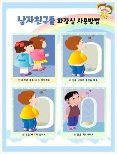 Preschool, Family Guy, Activities, Guys, Blog, Fictional Characters, Nursery Rhymes, Boyfriends, Fantasy Characters