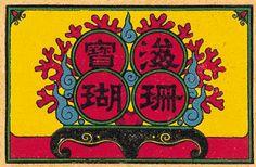 レトロでかわいいっ!明治〜昭和期のマッチ箱デザインが大量に楽しめる「マッチの世界」 | ガジェット通信 Book Labels, Vintage Labels, Vintage Ads, Matchbox Art, Matchmaker Matchmaker, Typography Logo, Illustrations And Posters, Vintage Japanese, Vintage Magazines