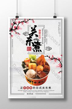 Chinese style octopus cooking food poster#pikbest# Chinese Design, Chinese Style, Food Template, Templates, Beef Noodle Soup, Cooking Food, No Cook Meals, Octopus, Logo Design