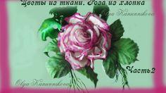 Цветы из ткани. Роза из хлопка.Часть2.Ольга Канунникова