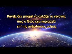 Ο λόγος του Θεού «Ο ίδιος ο Θεός, ο μοναδικός (Γ΄)» (Απόσπασμα Α') - YouTube Michael Kors Watch, Movies, Movie Posters, Youtube, Film Poster, Films, Popcorn Posters, Film Posters, Movie Quotes