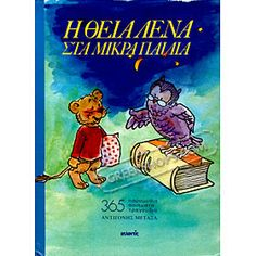 τα παραμυθια της θειας Λενας- fairytales from aunt Lena, a famous childrens book from the 50s to till the 70s, which contained 365 fairytales, one for every day of the year..... I remember my gramda reading me from this, to sleep... such sweet memories...i miss her..