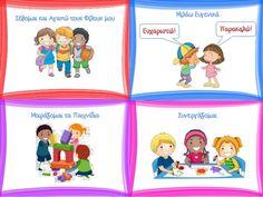 Οι Κανόνες της Σοφής  Κουκουβάγιας Behaviour Management, Classroom Management, Beginning Of The School Year, First Day Of School, Preschool Routine, Friendship Lessons, Class Rules, School Grades, Preschool Education