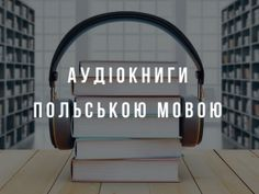 Аудиокниги на польском языке Poland, Language, Education, Books, Art, Art Background, Libros, Book, Kunst