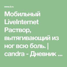 Мобильный LiveInternet Раствор, вытягивающий из ног всю боль. | candra - Дневник candra |
