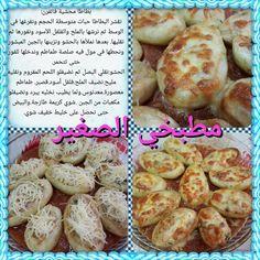 "recettes salées  de ""مطبخي الصغير"""