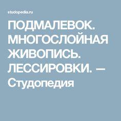 ПОДМАЛЕВОК. МНОГОСЛОЙНАЯ ЖИВОПИСЬ. ЛЕССИРОВКИ. — Студопедия