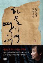 하늘이여 땅이여. 1 Books, Character, Libros, Book, Book Illustrations, Lettering, Libri
