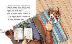 Екатерина Бауман, иллюстрации Comic Layout, Book Layout, Kids Poems, Kids Story Books, Children's Picture Books, Illustrations And Posters, Children's Book Illustration, Drawing For Kids, Book Design