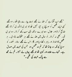 'Peer e Kamil' by Umaira Ahmad She Quotes, Urdu Quotes, Quotations, Heart Touching Lines, Heart Touching Shayari, Quotes From Novels, Best Novels, Urdu Novels, Beautiful Lines
