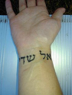 El Shaddai in Hebrew location wrist