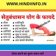 Health tips in hindi : Hindi info - New Ideas Body Workout At Home, Gym Workout Tips, Plank Workout, Good Health Tips, Natural Health Tips, Meditation In Hindi, Icon Design, Yoga Poses Names, Tips To Be Happy