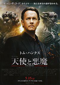 Angel & Demon, Japanese Poster
