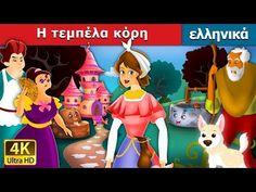Η τεμπέλα κόρη   παραμυθια   ελληνικα παραμυθια - YouTube