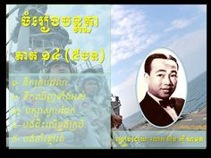 Sin sisamuth (ស៊ិន ស៊ីសាមុត) | mp3 music song collection | Non Stop Vol 14 (5 Songs) - YouTube