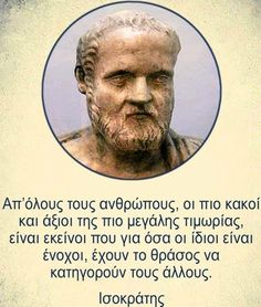 Greek Quotes, Wise Quotes, Motivational Quotes, Inspirational Quotes, Cyprus, Life Lessons, Philosophy, Quotations, Life Is Good