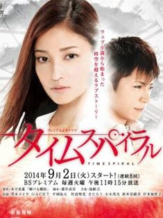 Omfg. I wouldn't say this is the best movie in the world, but it has you on the edge of your seat. And gackt is in it. Which is why it's on my music board. Check it out if you're interested in a bit of time traveling stuff and a bit of romance: