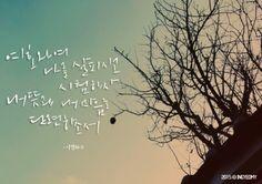 캘리그라피 성경 My Jesus, Wise Quotes, Christianity, Bible Verses, Sayings, My Love, Korea, Calligraphy, Journal