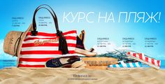 Настала пора обновить гардероб и отправиться в отпуск! Пляжные сумки, сандалии и солнцезащитные очки от знаменитых брендов Dsquared2, Stella McCartney и Charlotte Olympia со скидкой до 50% уже ждут вас на vipavenue.ru! http://vipavenue.ru/blog/90