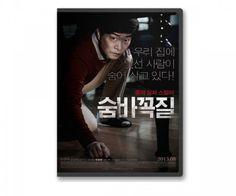 Прятки / Hide and Seek / Sum-bakk-og-jil (2013) DVDRip