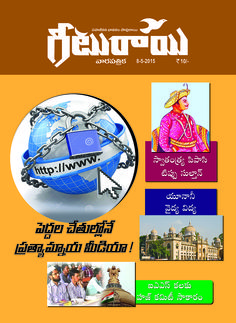 Geeturai - (May 2nd Week 2015) Magazine is available on stands Geeturai Weekly Digital Magazine is available on Issuu.com/geeturai Read Online: http://issuu.com/geeturai Follow: http://geeturai.com/ http://facebook.com/geeturaiweekly http://twitter.com/geeturaiweekly http://pinterest.com/geeturaiweekly http://youtube.com/geeturaiweekly