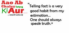 Telling fact is a very good habit from my estimation....So everyone should always speak truth.