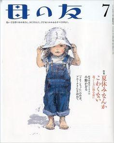 母の友 2009年 07月号 [雑誌] | 本 | Amazon.co.jp