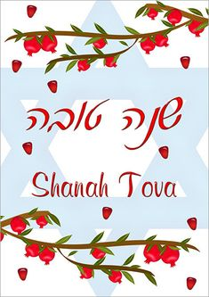 Free printable shanah tova cards for rosh hashanah my free high quality greeting cards for every occasion m4hsunfo