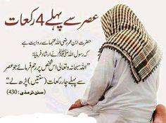 Duaa Islam, Islam Hadith, Islam Muslim, Islam Quran, Alhamdulillah, Imam Ali Quotes, Hadith Quotes, Allah Quotes, Quran Quotes