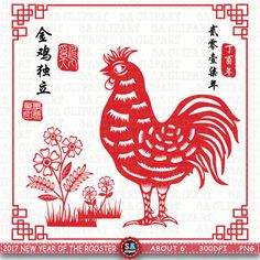 "2017 New Year Of The Rooster "" CHINESE NEW YEAR "" clipart,Chinese Zodiac,Year of the Rooster,Rooster,2017 Chinese New Year,Invitation Cny015 by SAClipArt on Etsy"